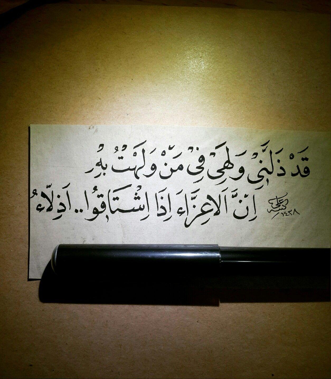 قد ذلنـي خطي نسخ اقتباسات العراق خط عربي بغداد Love Quotes Quotes Arabic Words