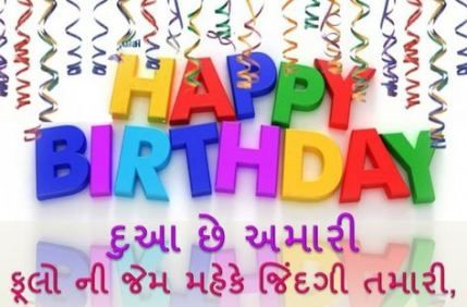 25 Ideas for birthday quotes for brother in gujarati #quotes