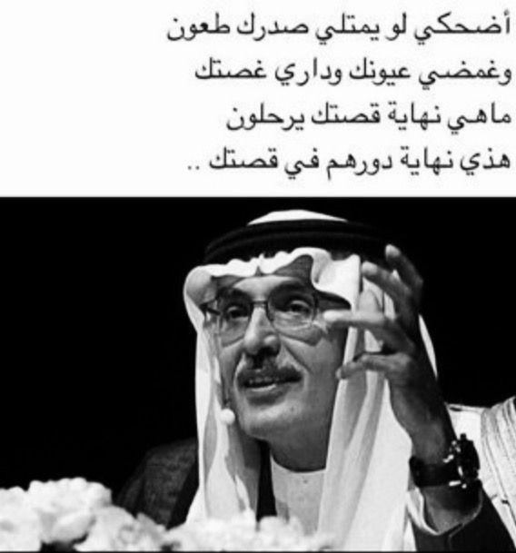 بدر بن عبدالمحسن Beautiful Arabic Words Arabic Love Quotes Wisdom Quotes Life