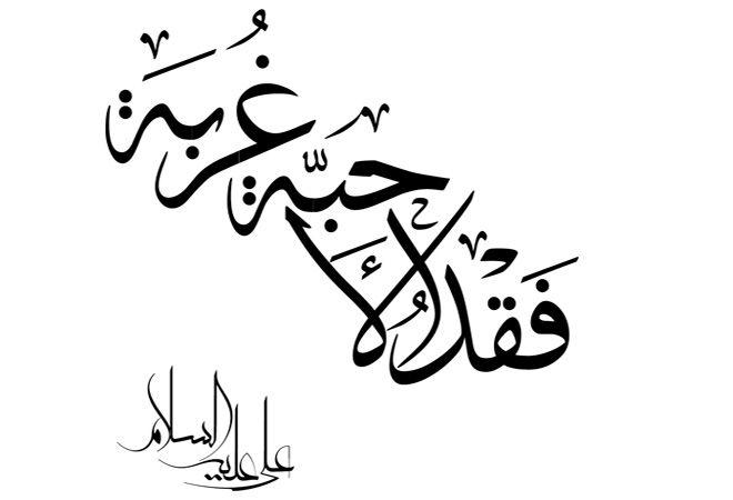 فقد الاحبه غربة Google Search Relatable Post Arabic Calligraphy Relatable