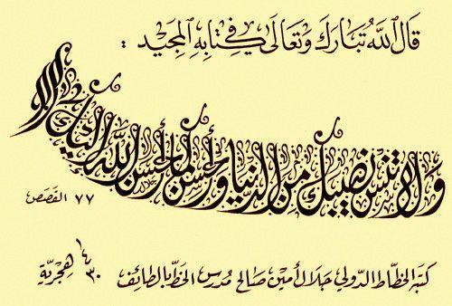 Https Islamic Images Org ولا تنسى نصيبك من الدنيا اعمل لاخرتك ك Http Islamic Images Org Islamic Images Arabic Calligraphy Image
