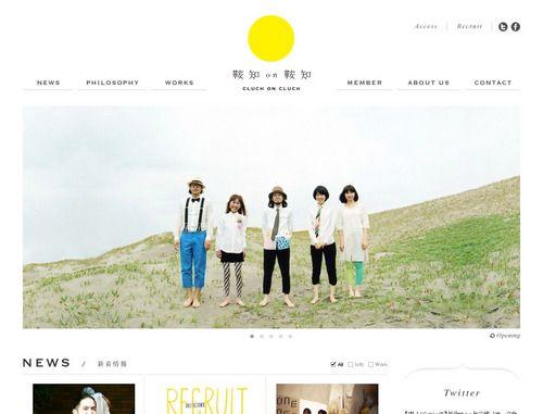 Webデザイナーが憧れる余白が美しいWebデザイン2012年版 - W3Q