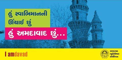 હું સમરસતાનું સરનામું છું. હું અમદાવાદ છું. AMC-Ahmedabad Municipal Corporation   12-Sep-2016