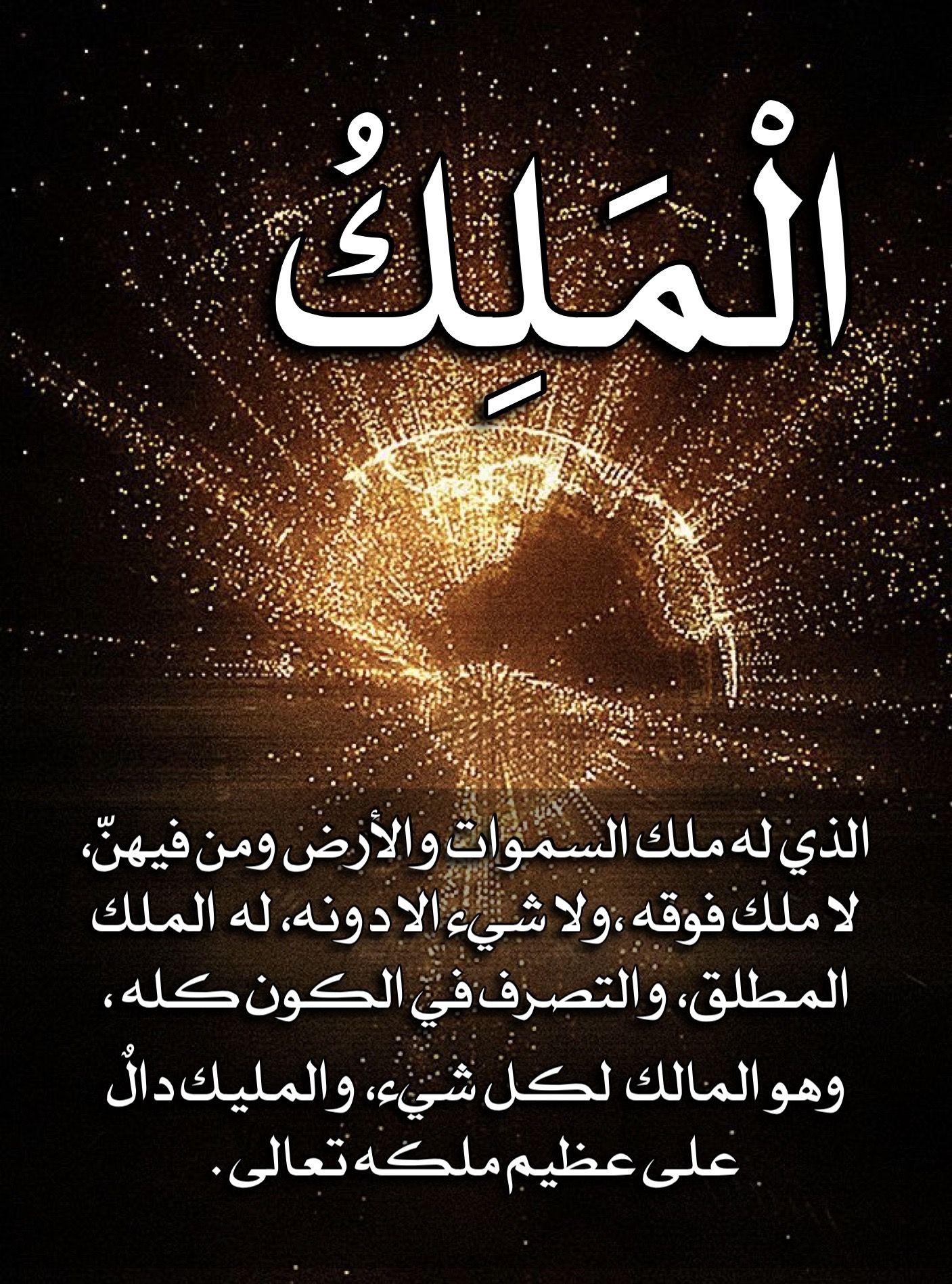 Pin By الأثر الجميل On أسماء الله الحسنى Islamic Quotes Quran Verses Prayer For The Day