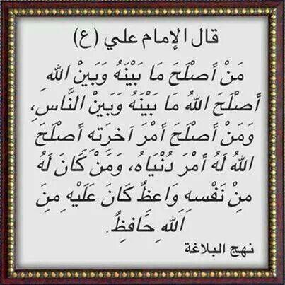 الإمام علي ع Ali Quotes Arabic Quotes Inspirational Quotes