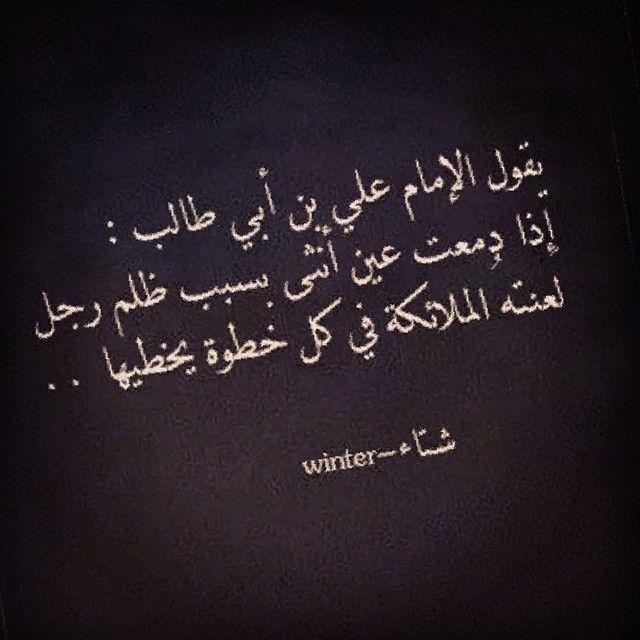 الامام علي عليه السلام أذا دمعت عين أنثى بسبب ظلم رجل لعنته الملائكة في خطوة يخطيها Ali Quotes Image Quotes Words Quotes