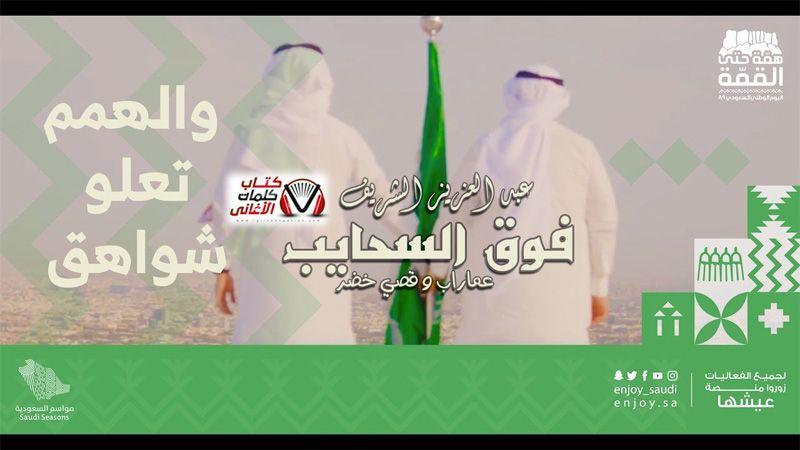 كلمات اغنية فوق السحايب عبدالعزيز الشريف و عماراب و قصي خضر Movie Posters Lol Enjoyment