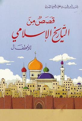 قصص من التاريخ الإسلامي للأطفال أبو الحسن الندوي ط الرسالة Pdf Landmarks Taj Mahal Travel