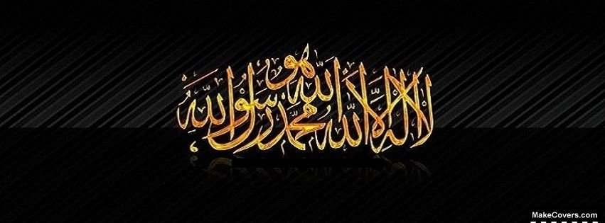 Qalma Facebook Cover Islamic Wallpaper Islamic Wallpaper Hd Allah Photo