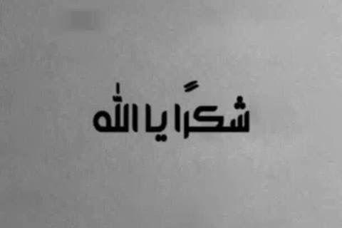 شكرا يالله Words Islamic World Allah Islam