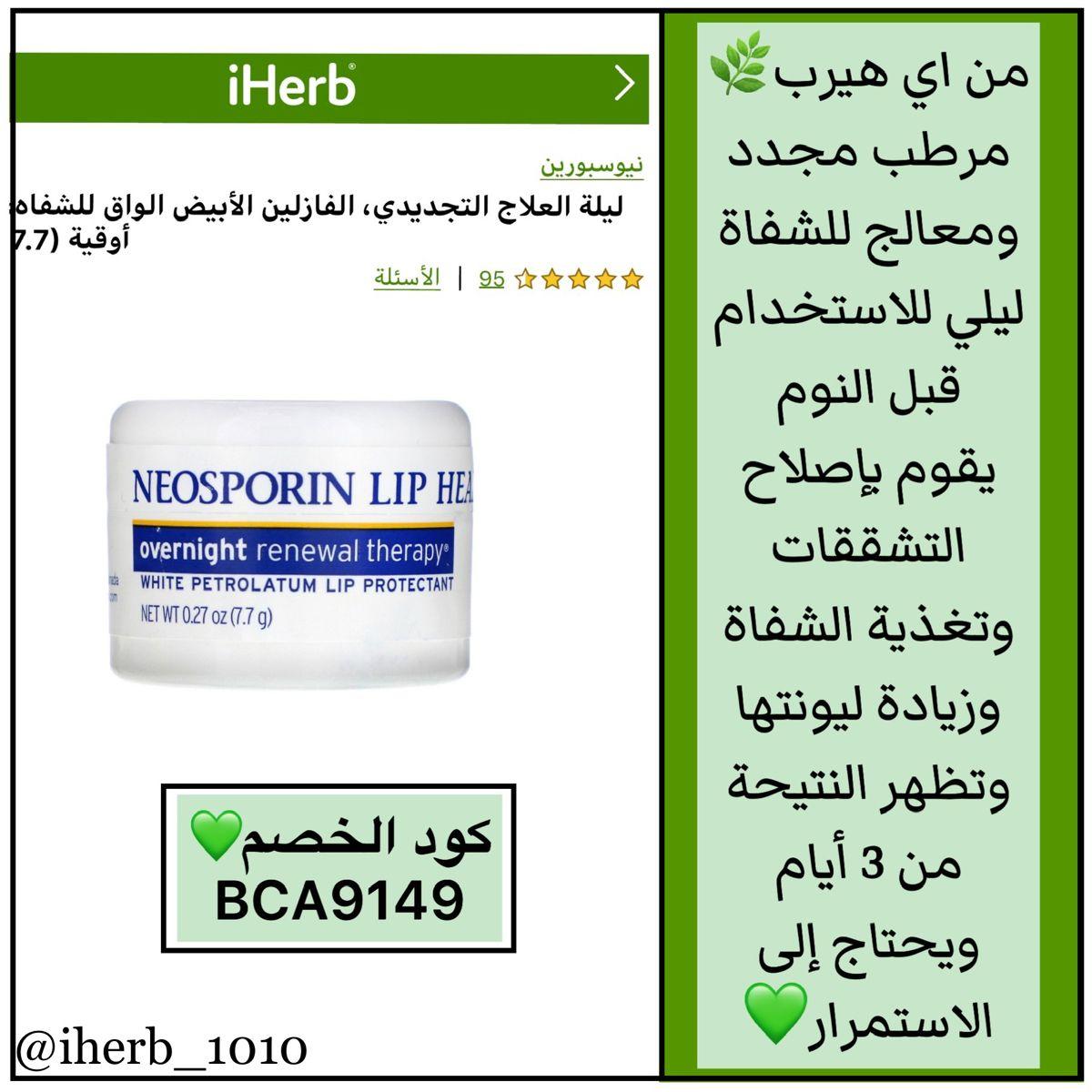 Neosporin ليلة العلاج التجديدي الفازلين الأبيض الواق للشفاه 0 27 أوقية 7 7 غرام Neosporin Therapy Petrolatum