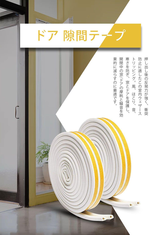防音 すきまテープ ドア隙間 防音 テープ 隙間テープ Keliiyo すきまテープ 戸当たり 窓 ドア サッシ 引き戸用 防音 防風