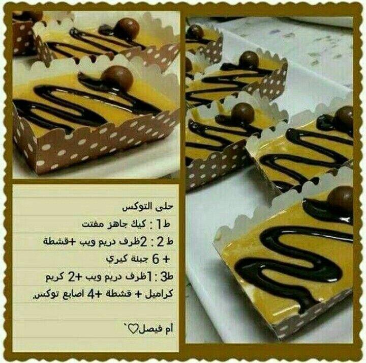 حلا توكس Arabian Food Arabic Food Recipes