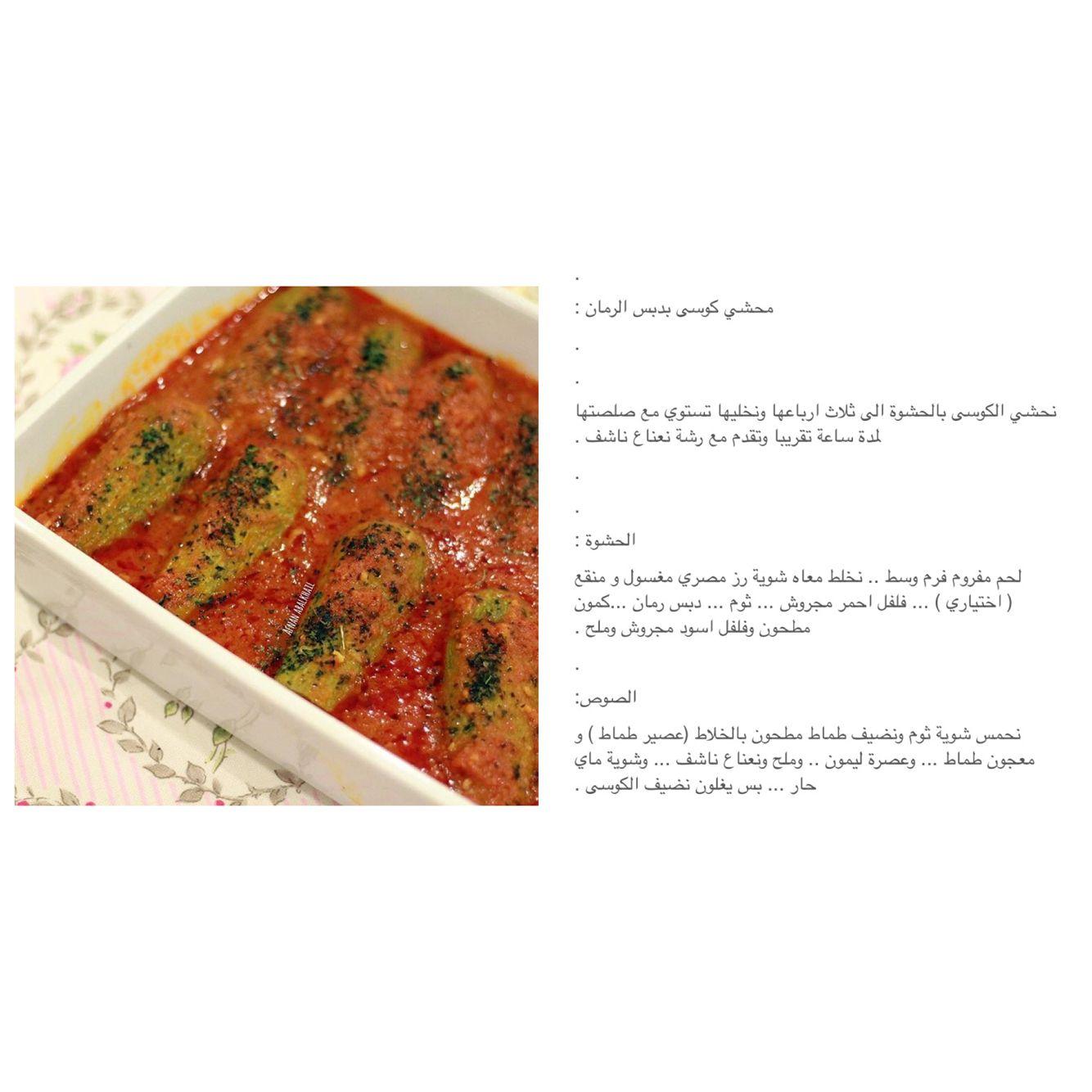 محشي كوسا بدبس الرمان Cooking Recipes Recipes Arabic Food