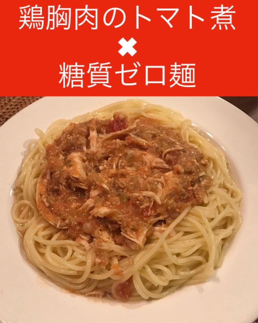. 昨日ご紹介した鶏胸肉のトマト煮を 糖質ゼロ麺に乗せてパスタ風に🍝 . ボリュームたっぷり👌 . 冷えてても...