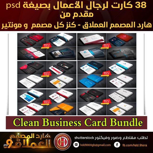 38 كارت لرجال الأعمال بصيغة Clean Business Card Bundle Psd 38 كارت لرجال الأعمال قابلة للتعديل بصيغة Cleaning Business Cards Cleaning Business Business Cards
