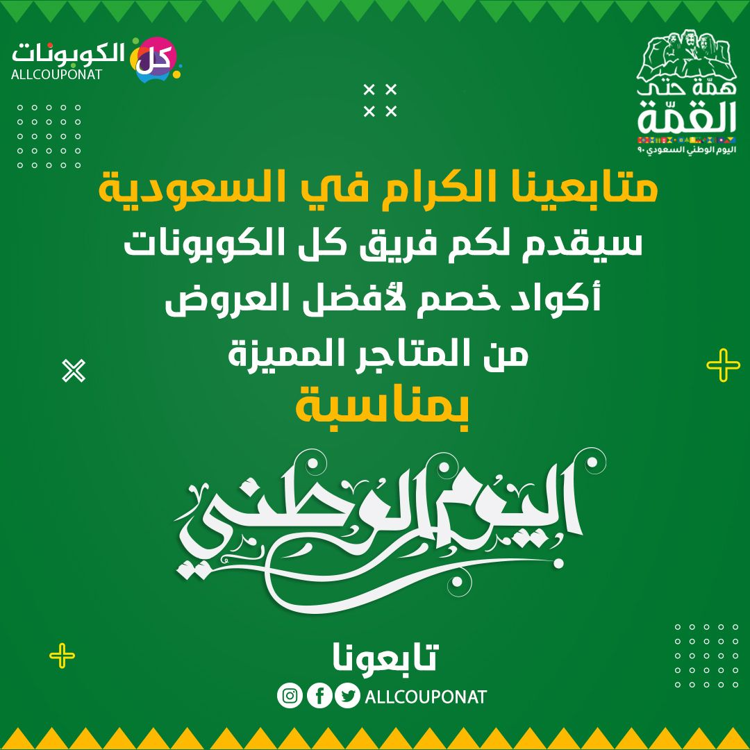 اكواد خصم بمناسبة اليوم الوطني السعودي Boarding Pass Mobile Boarding Pass