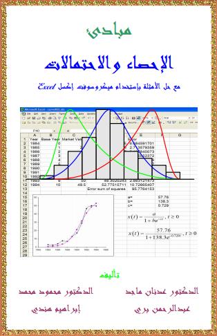 كتاب مبادئ الإحصاء والاحتمالاتpdf Probability Statistics Science