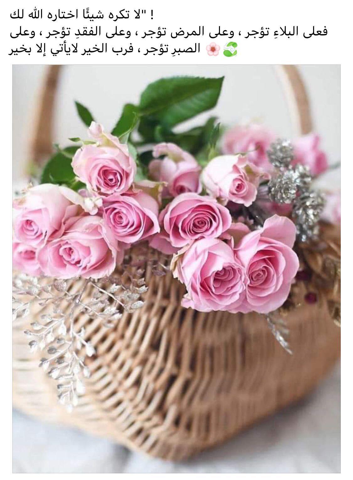 خواطر اسلامية تويتر Beautiful Flowers Wallpapers Flowers Bouquet Gift Beautiful Rose Flowers