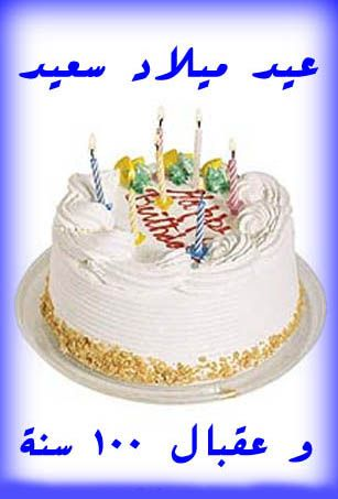 Http Imagess Net صور عيد ميلاد سعيد صور تجنن Http Imagess Net Happy Birthday Gifts Happy Birthday Greetings Friends Happy Birthday Wishes Cards