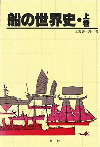 Amazon.co.jp: 【デジタル復刻版】船の世界史(上巻) 電子書籍: 上野喜一郎: Kindleストア