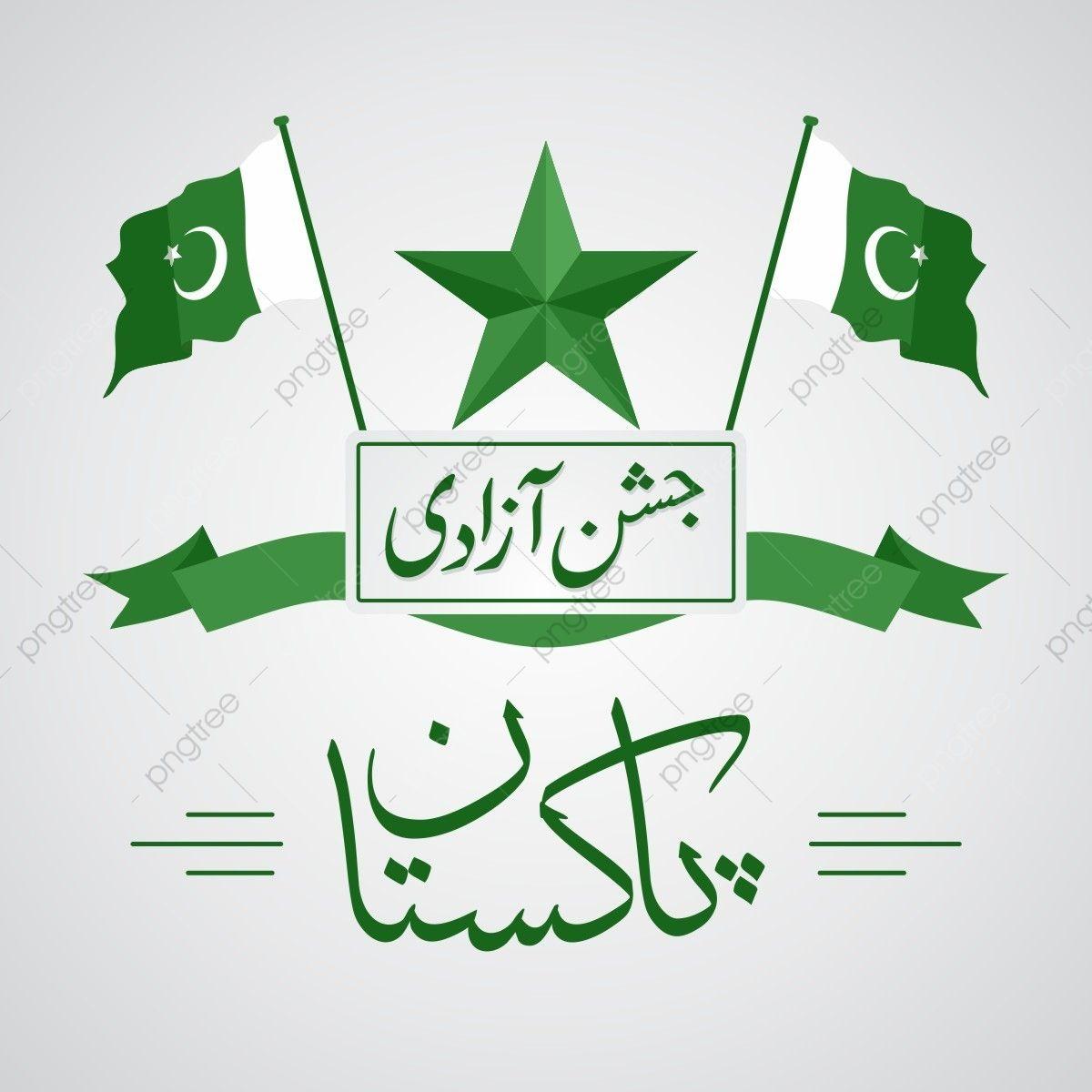 Pakistani Flag Wallpapers Pakistani Flag Happy Independence Day Happy Independence Day Pakistan