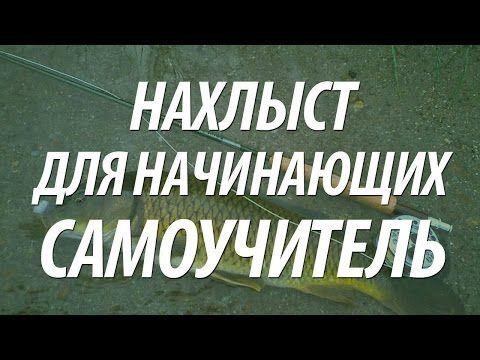 НАХЛЫСТ - ЛОВЛЯ НАХЛЫСТОМ ДЛЯ НАЧИНАЮЩИХ (САМОУЧИТЕЛЬ) - YouTube ...