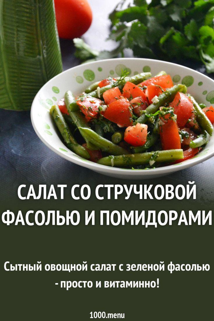 Салат со стручковой фасолью и помидорами | Рецепт ...