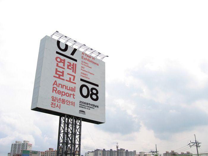 Gwangju-Identity-08
