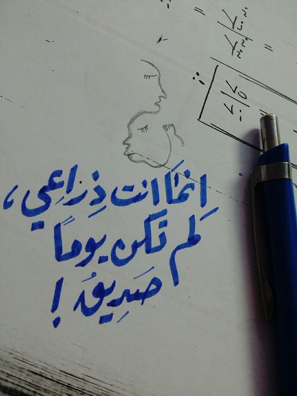 انما انت ذراعى لم تكن يوما صديق Calligraphy She Him Arabic Calligraphy