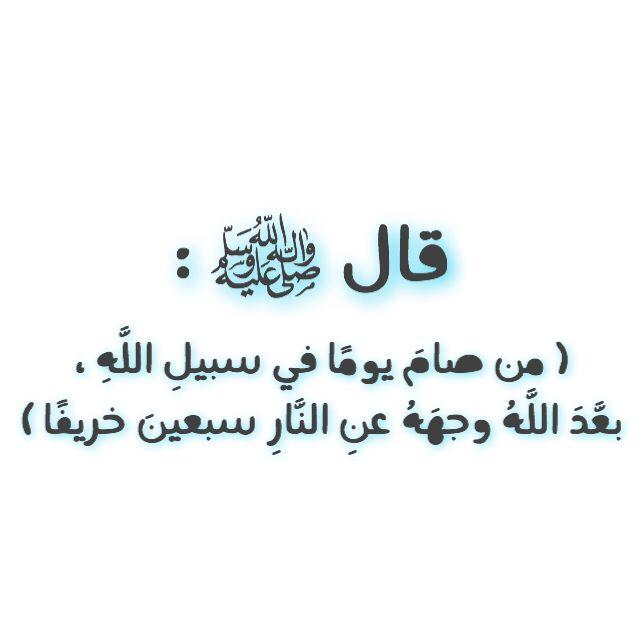 صيام يوم الاثنين Teachings Islam Hadith