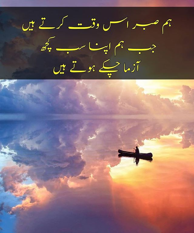Urdu Quote | Instagram posts