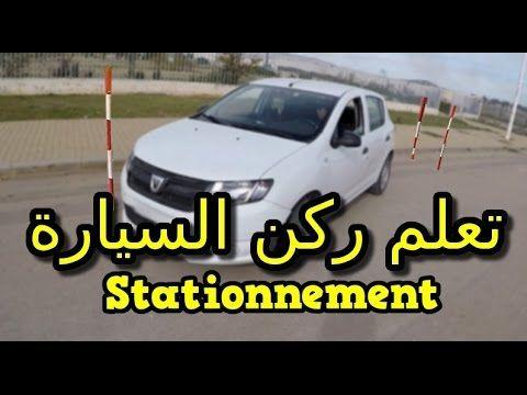 تعليم السياقة طريقة اجتياز امتحان ركن السيارة بإحتراف Stationnement En Creneau بالصوت والصورة Youtube Places To Visit Car Visiting