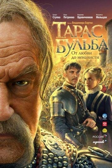 Тарас Бульба (Taras Bulba)