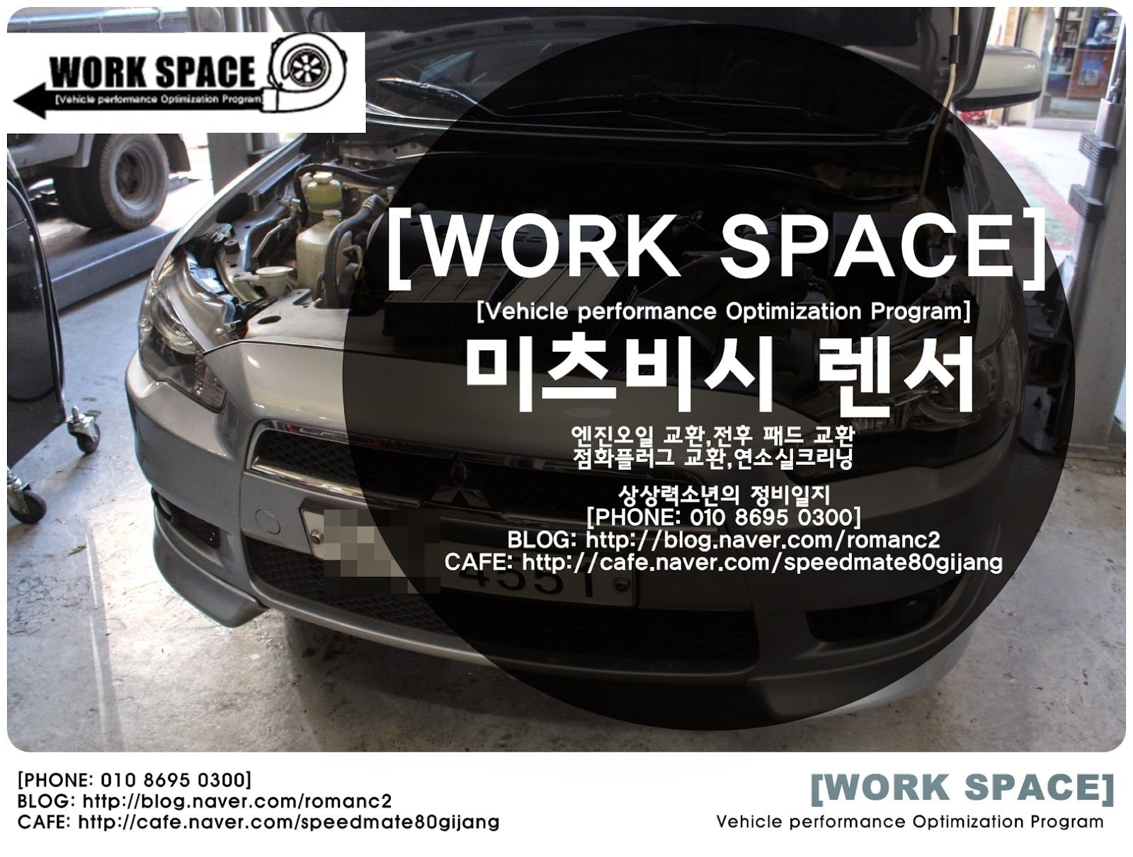 [WORK SPACE]           상상력소년의 정비일지: WORK LOG: 2015.02.06 차량성능 최적화 프로그램: 미츠비시 렌서 엔진오일 최...