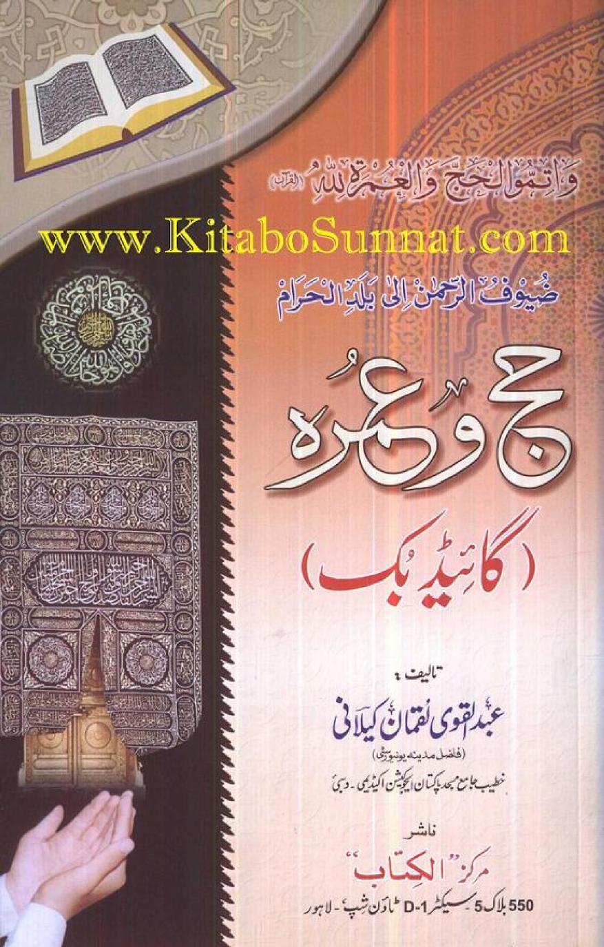 HAJJ AUR UMRAH GUIDE ISLAMIC URDU BOOK.pdf Umrah guide