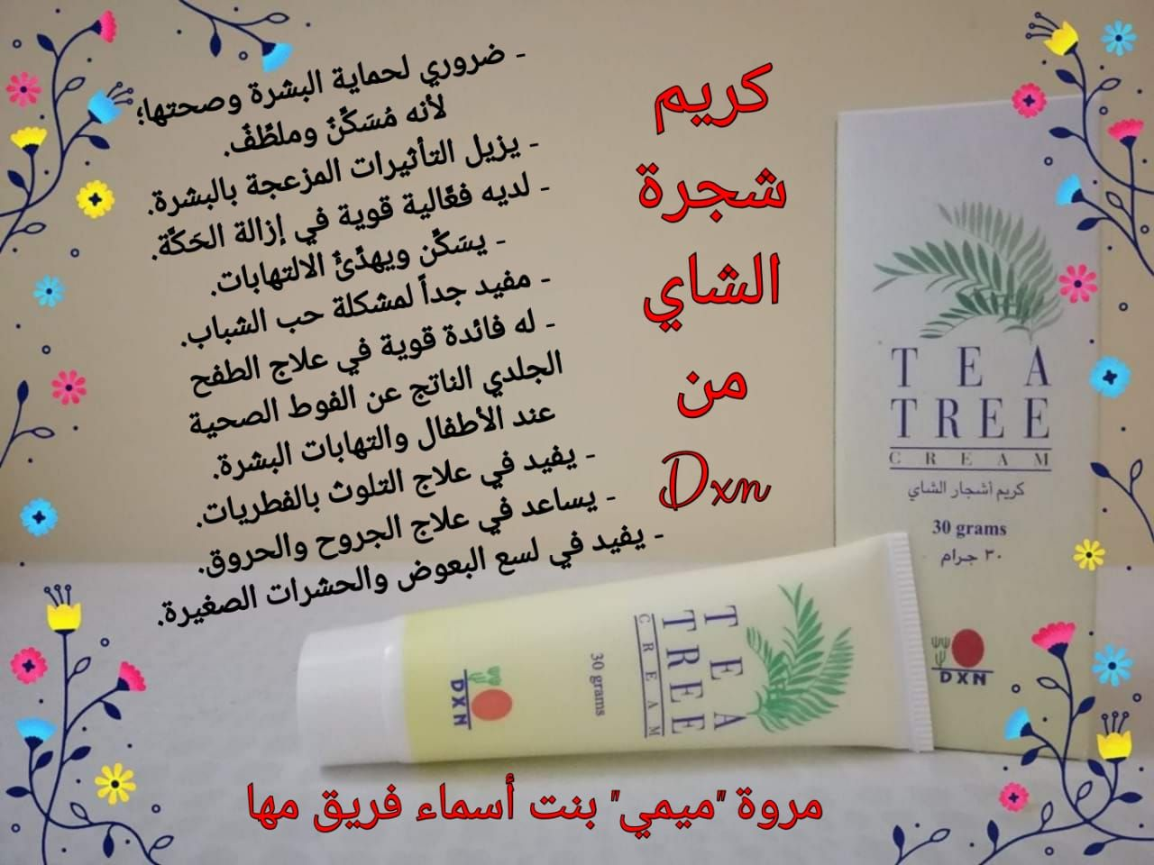 Pin By Dxn Ne On Dxn Toothpaste Personal Care Tea