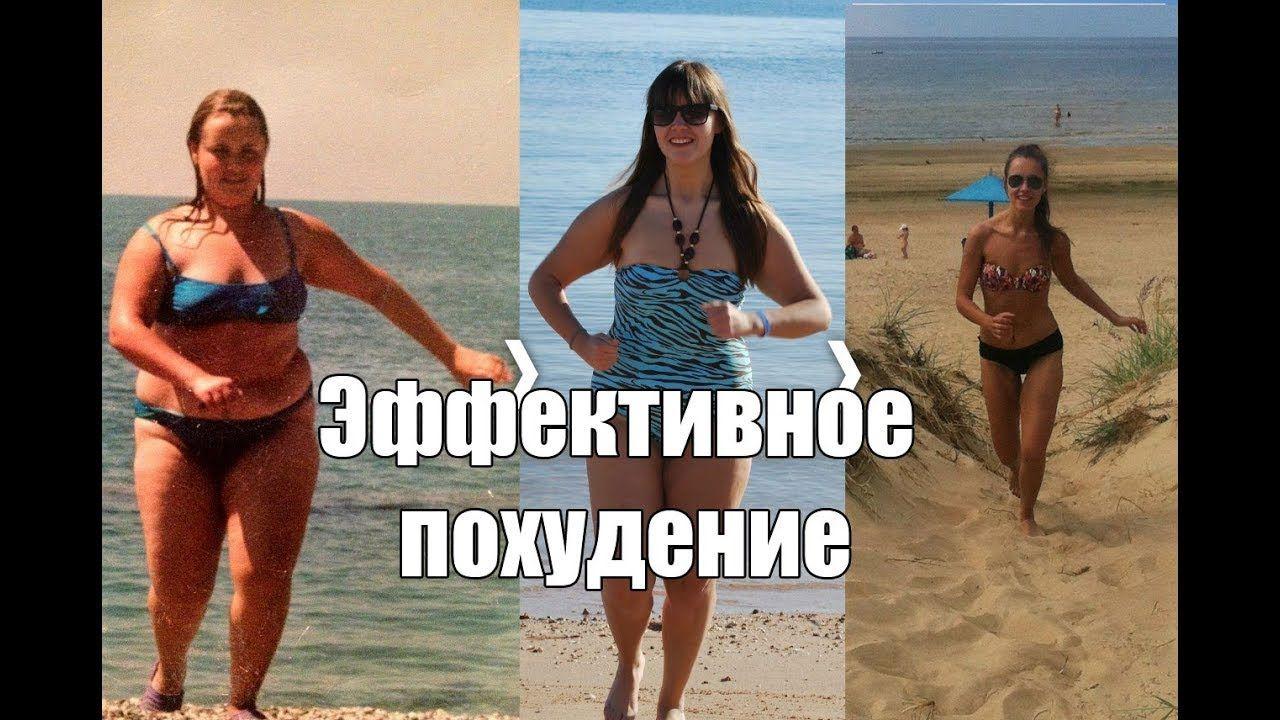 История моего быстрого похудения
