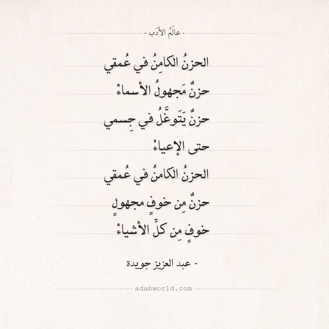 شعر عبد العزيز جويدة الحزن الكامن في عمقي عالم الأدب Quotes Poetry Quotes Math