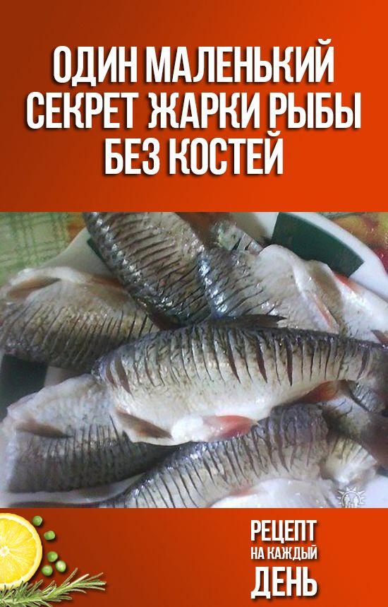 Photo of One little secret of frying boneless fish.