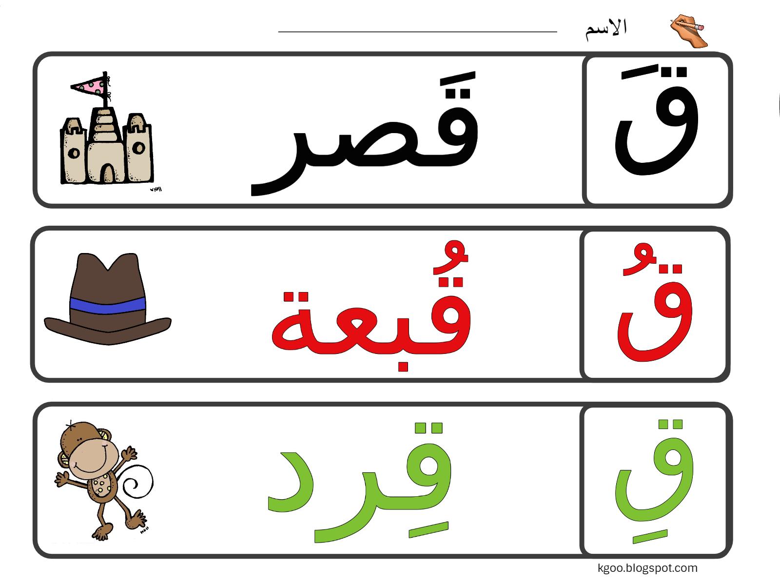 حرف القاف بالحركات ورقة عمل لرياض الاطفال مرحبا بكم اليوم مع نشاط حرف القاف للاطفال شاهد تحضير Arabic Alphabet For Kids Arabic Resources Learning Arabic