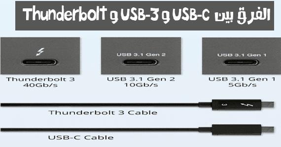 ماهو الفرق بين Usb C و Usb 3 و Thunderbolt تعرف على ذلك Usb Golf Clubs Cable