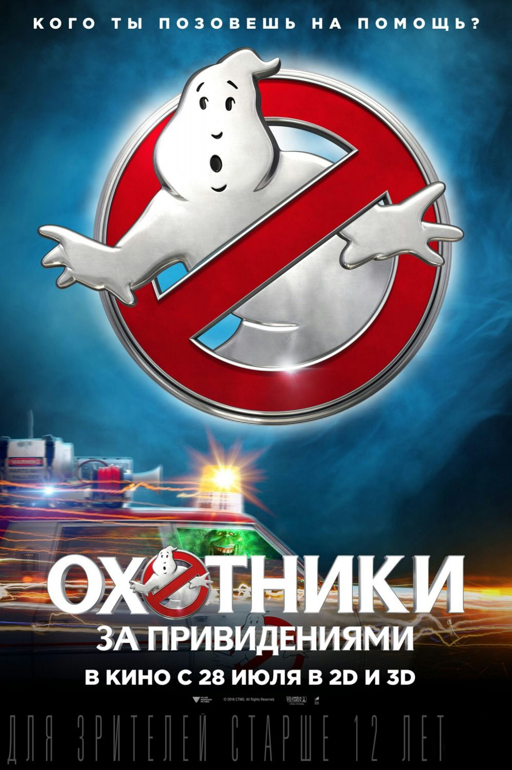 GHOSTBUSTERS (2016) - New Clips, Images and Posters