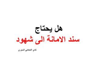 هل يحتاج سند الامانة الى شهود نادي المحامي السوري Arabic Calligraphy Calligraphy