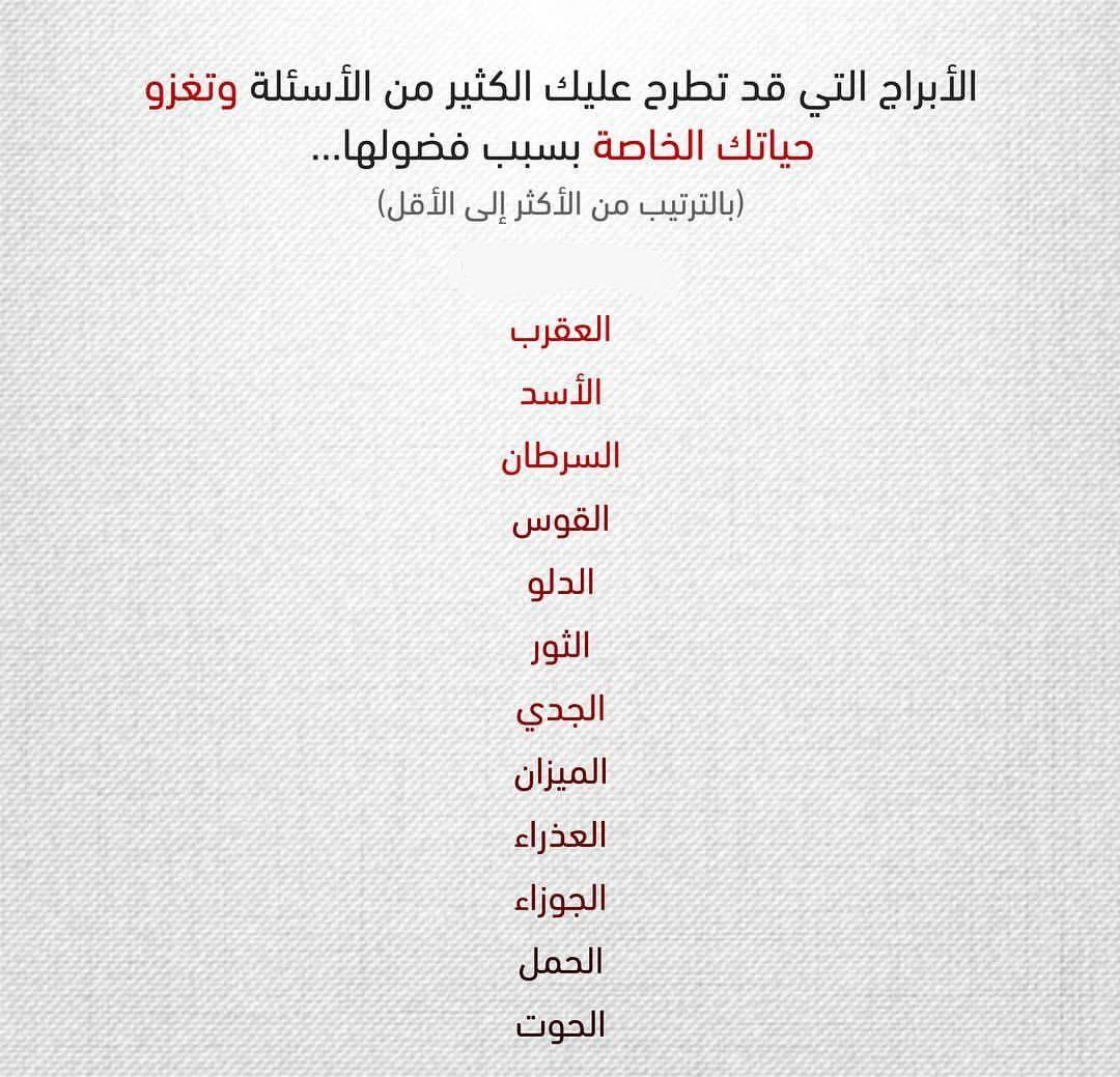 Mego برج ابراج طاقه حظ Words Arabic Words App Layout