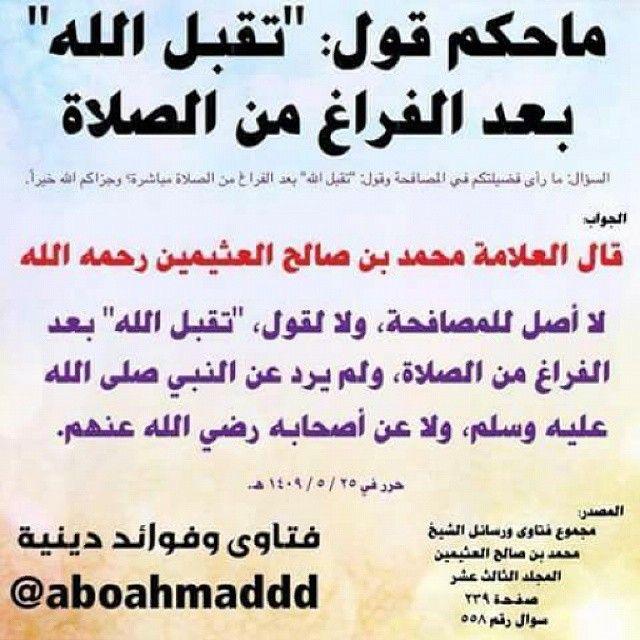 حكم قول تقبل الله بعد الصلاة Words Quotes Ahadith Islam Quran