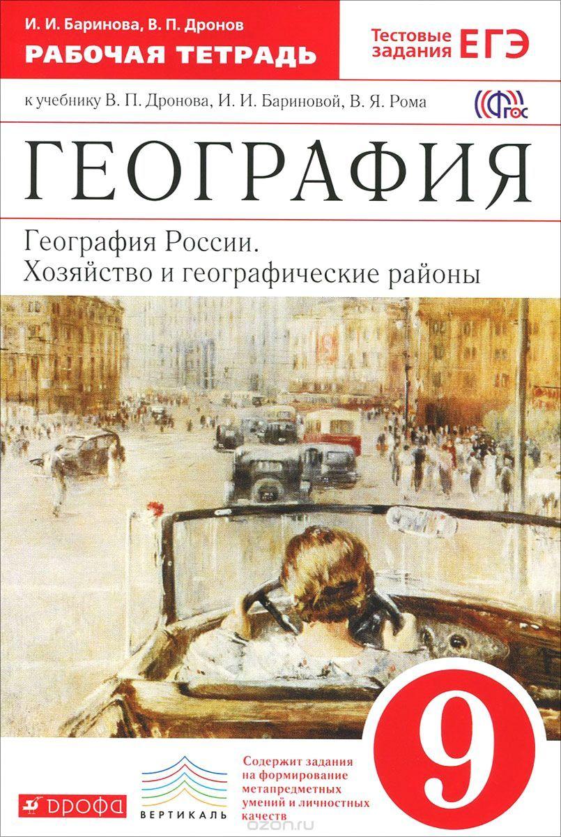 Спиши.ру география 9 класс