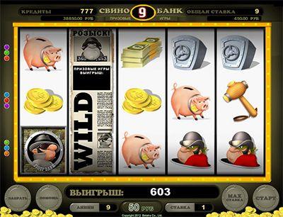 Игровые автоматы играть бесплатно банки игровые автоматы с оплатой через киевстар