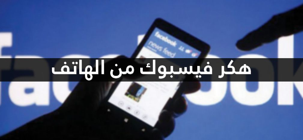 هكر فيسبوك من الهاتف Hack Facebook Phone Facebook