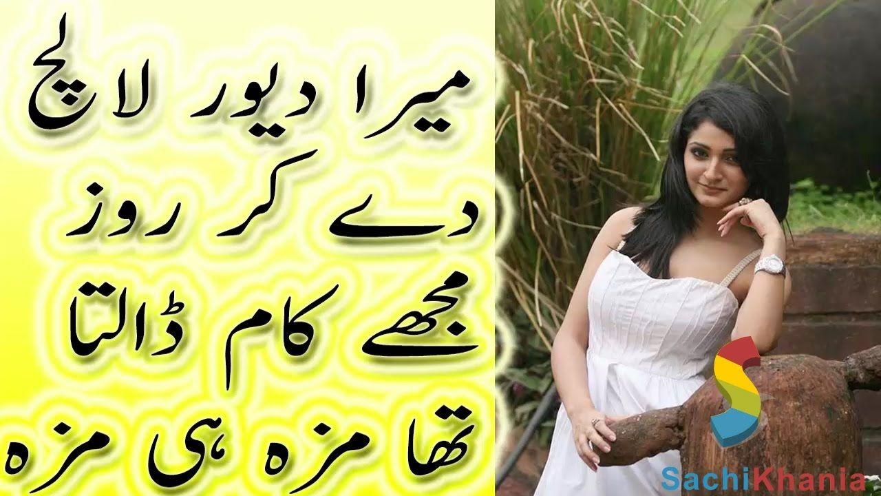 Dever Or Bhabi Ki Mast Chudai Story In Hindi And Urdu